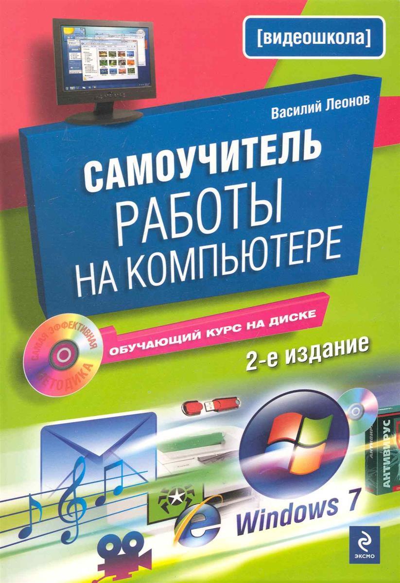 Леонов В. Самоучитель работы на компьютере ISBN: 9785699423231