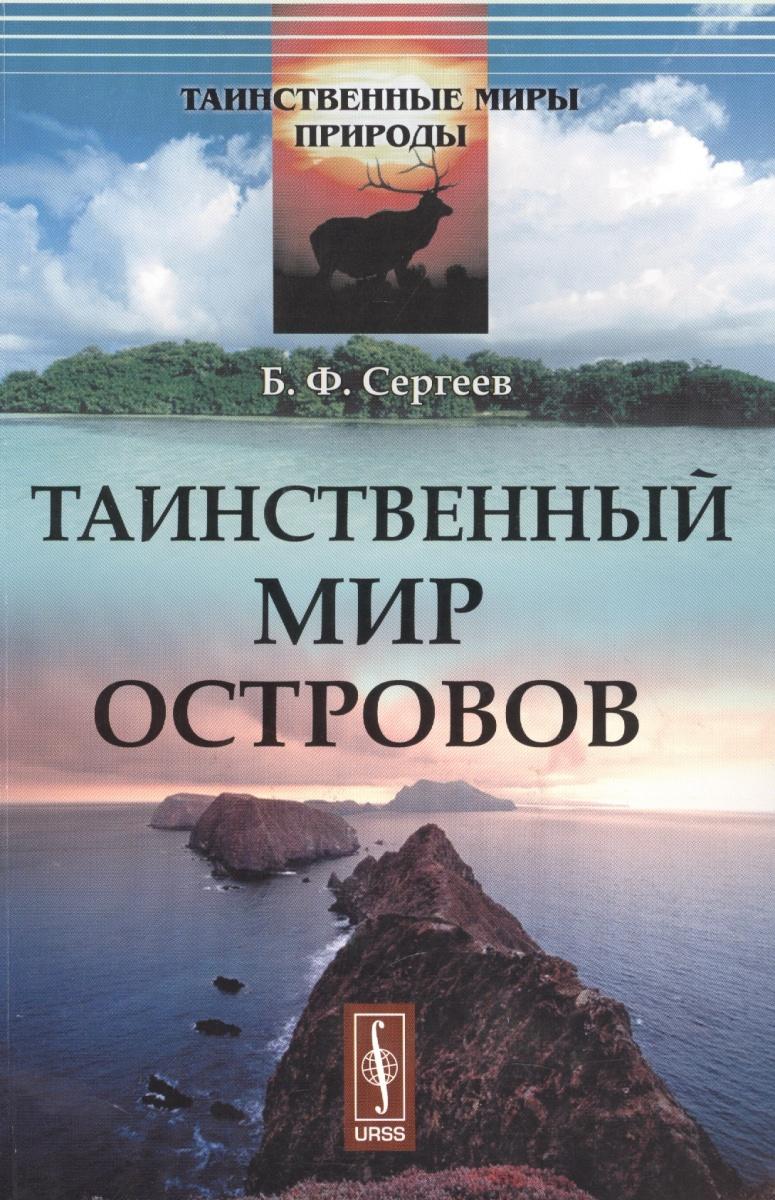 Сергеев Б.: Таинственный мир островов