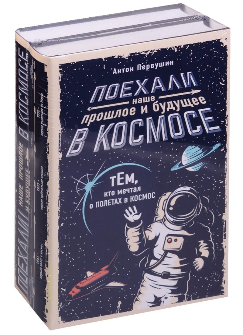 Первушин А. Поехали! Наше прошлое и будущее в Космосе (комплект из 2 книг) цена