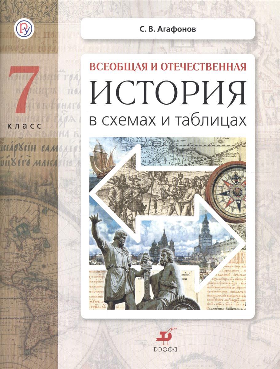 Агафонов С. Всеобщая и отечественная история в схемах и таблицах. 7 класс. Практикум