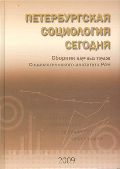 Петербургская социология сегодня. Сборник научных трудов
