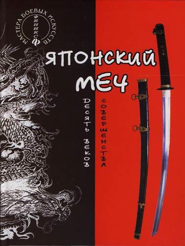 Японский меч 10 веков совершенства