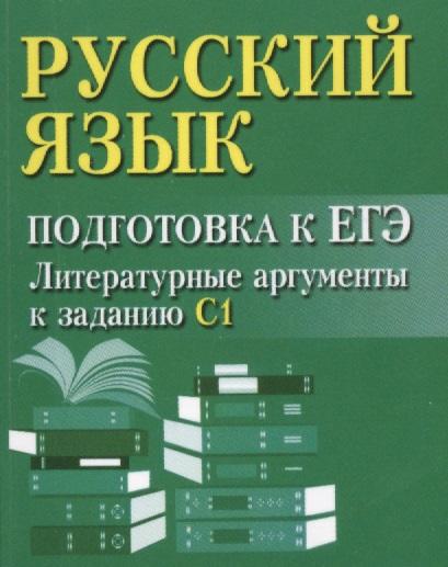 Русский язык. Подготовка к ЕГЭ. Литературные аргументы к сочинению