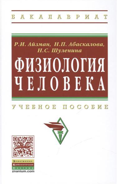 Физиология человека. Учебное пособие. Второе издание, переработанное и исправленное