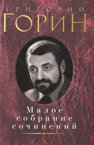 Горин Г. Григорий Горин. Малое собрание сочинений григорий горин иронические мемуары