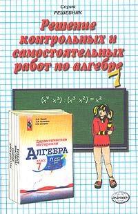 Решение контрольных и самостоятельных работ по алгебре 7 кл