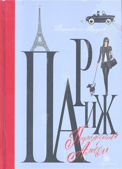 Брукс Дж. Парижский Альбом