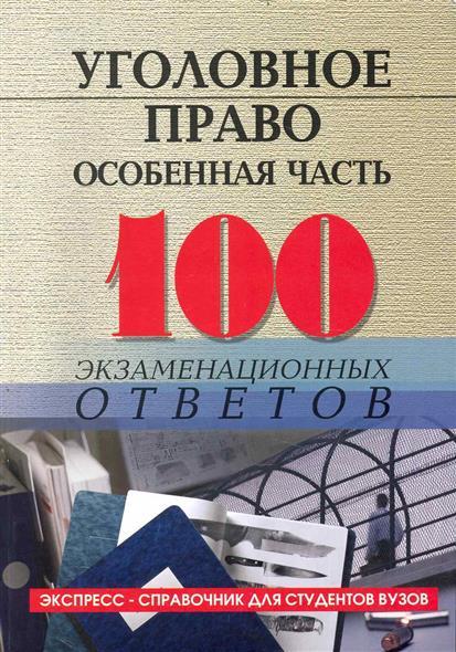 Уголовное право Особенная часть 100 экзам. ответов