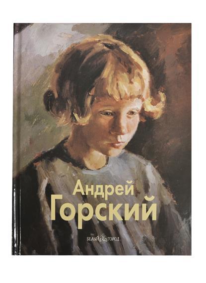 Андрей Горский