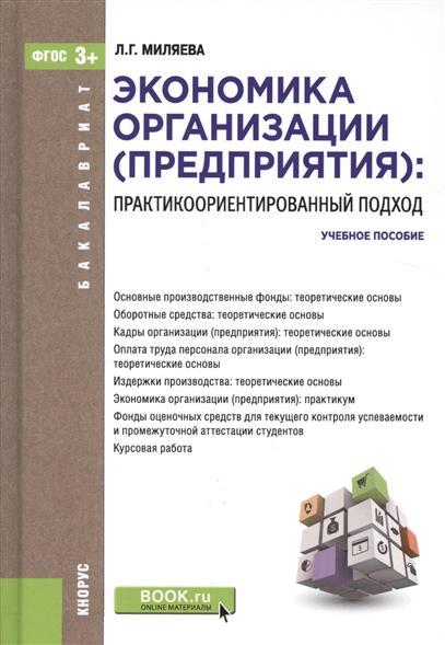 Экономика организации (предприятия): практикоориентированный подход. Учебное пособие