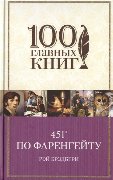 Брэдбери Р. 451° по Фаренгейту ISBN: 9785699811243 брэдбери р 451° по фаренгейту рассказы