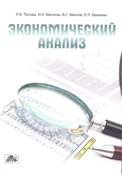 Попова Л., Маслова И., Маслов Б., Малкина Е. Экономический апализ. Учебное пособие