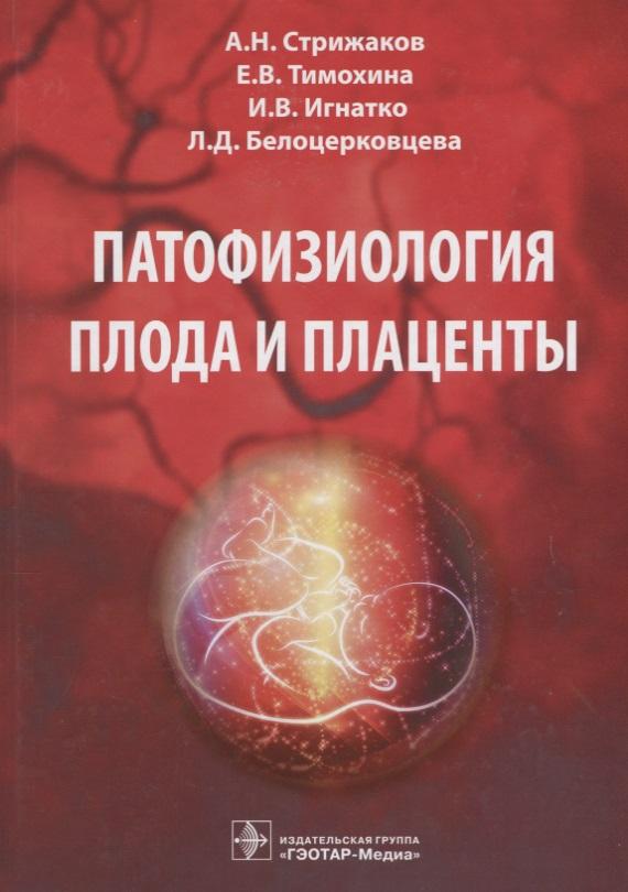 Стрижаков А., Тимохина Е., Игнатко И., Белоцерковцева Л. Патофизиология плода и плаценты