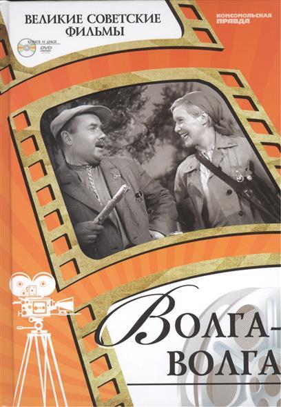Волга-волга. Киностудия
