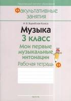 Музыка. 3 класс. Мои первые музыкальные интонации. Рабочая тетрадь. Пособие для учащихся общеобразовательных учреждений с белорусским и русским языками обучения. 2-е издание