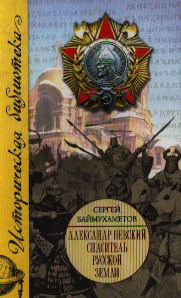 Александр Невский Спаситель Русской земли