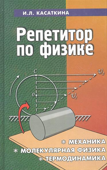 Касаткина И. Репетитор по физике: механика, молекулярная физика, термодинамика. Издание четырнадцатое л д ландау а и ахиезер е м лифшиц механика и молекулярная физика учебное пособие