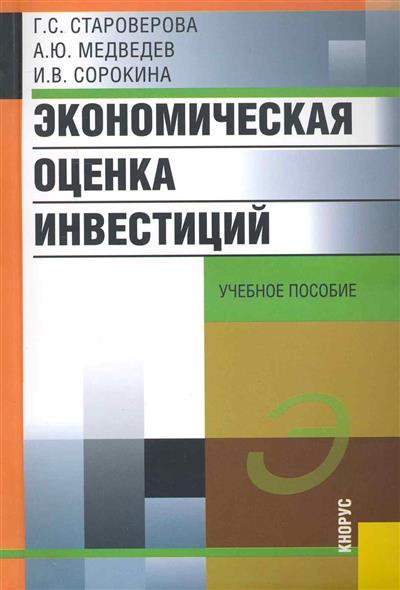 Староверова Г.: Экономическая оценка инвестиций Учеб. пос.