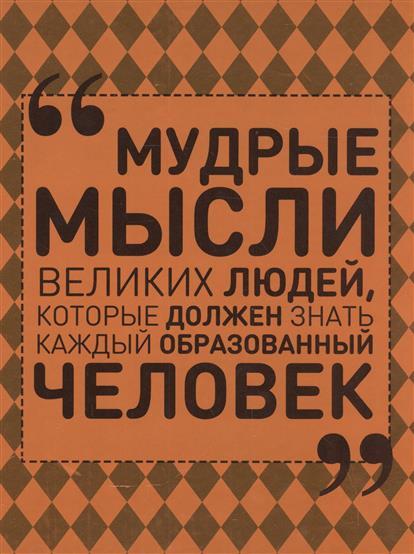 Спектор А. Мудрые мысли великих людей, которые должен знать каждый образованный человек ISBN: 9785171007782 отсутствует все афоризмы и цитаты которые должен знать каждый образованный человек