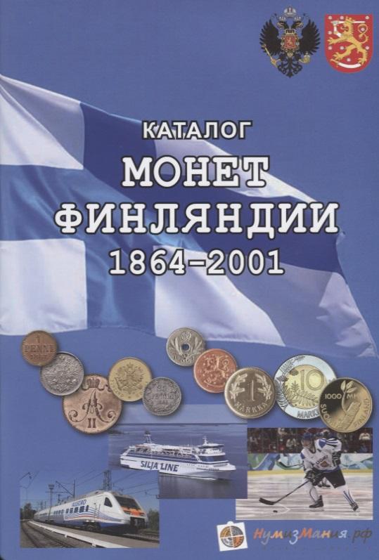 Горобинская О. (сост.) Каталог монет Финляндии 1864-2001 эм а сост каталог монет беларуси 1996 2016