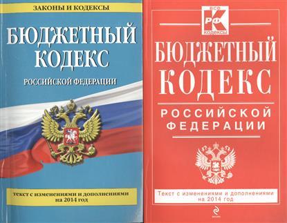 Бюджетный кодекс Российской Федерации. Текст с изменениями и дополнениями на 2014 год