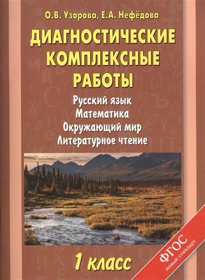 Диагностические комплексные работы. Русский язык. Математика. Окружающий мир. Литературное чтение 1 класс