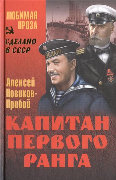Новиков-Прибой А. Капитан первого ранга капитан первого ранга