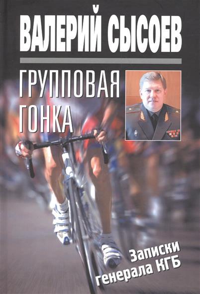 Сысоев В. Групповая гонка. Записки генерала КГБ