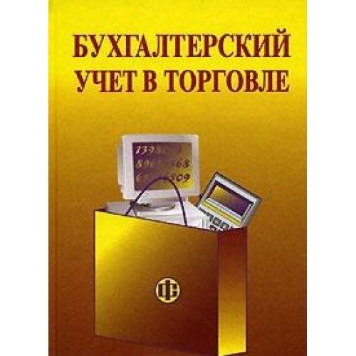 Баканов М.: Бух.учет  в торговле Баканов
