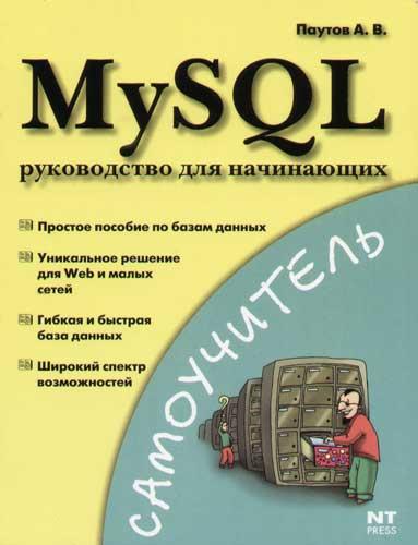 MySQL Рук-во для начинающих