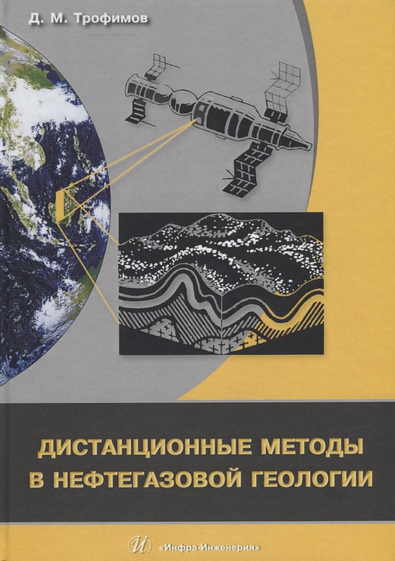 Дистанционные методы в нефтегазовой геологии