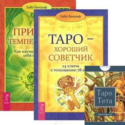 Таро - хороший советчик. Таро Тота. Природа темперамента (комплект из 2 книг + карты)