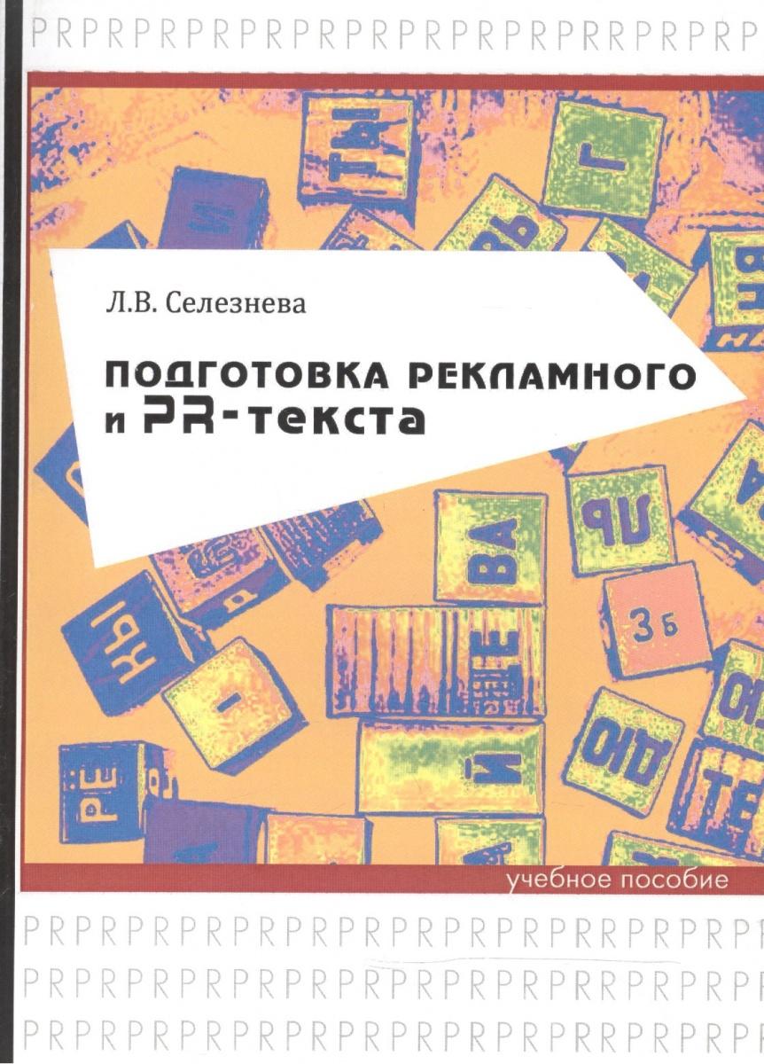Селезнева Л. Подготовка рекламного и PR-текста. Учебное пособие k komzak ii blond op 284