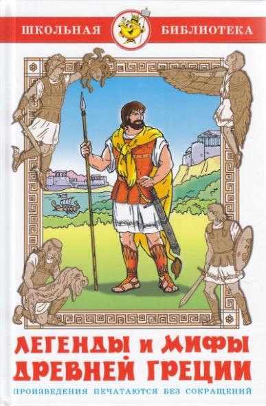 Алир А. (ред.) Легенды и мифы Древней Греции