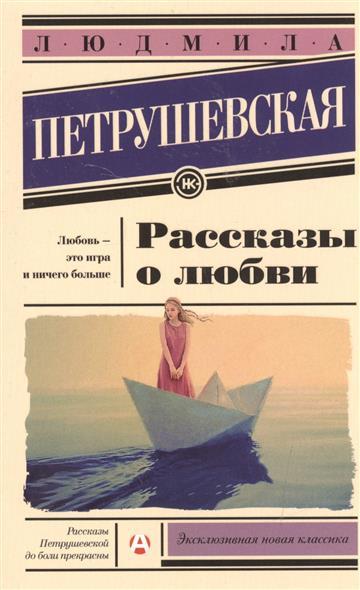 Петрушевская Л. Рассказы о любви рассказы о любви