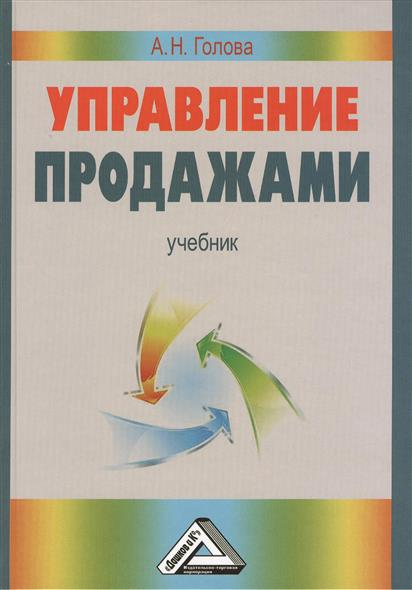 Голова А.: Управление продажами. Учебник