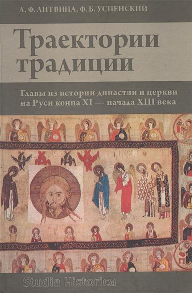 Траектории традиции. Главы из истории династии и церкви на Руси конца XI - начала XIII века
