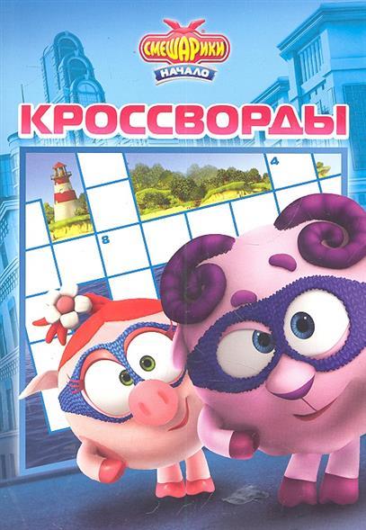 Сборник кроссвордов К 1202