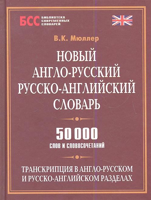 Мюллер В. Новый англо-русский русско-английский словарь. 50000 слов все цены
