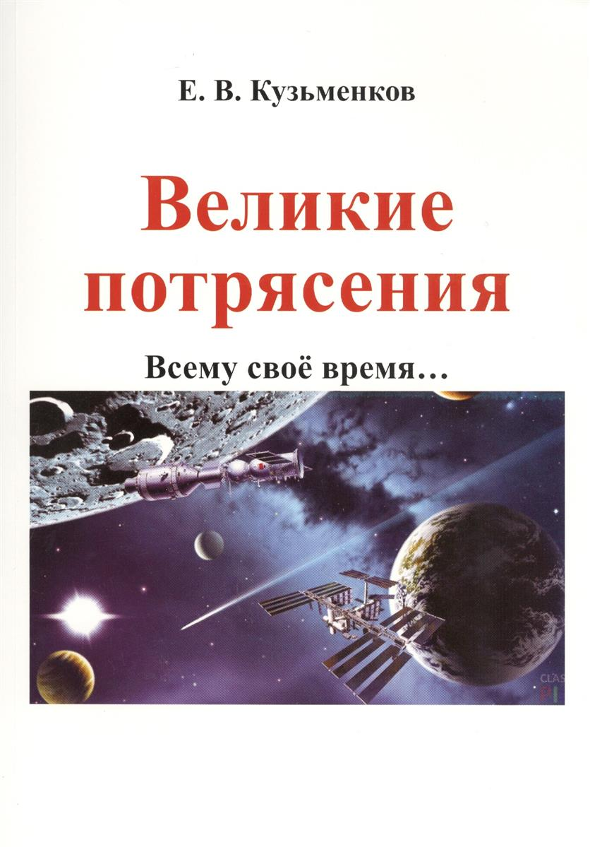 Кузьменков Е.: Великие потрясения. Всему свое время…