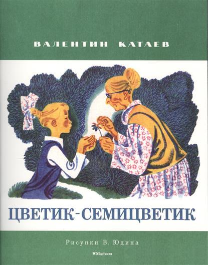 Катаев В. Цветик-семицветик. Сказка азбукварик просто так цветик семицветик