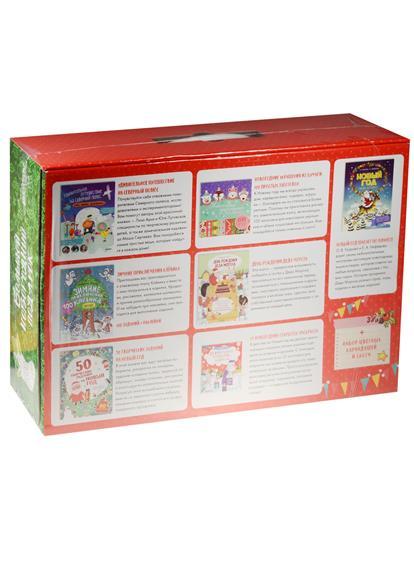 Измайлова Е. (гл.ред.) Большой новогодний подарок. Комплект из 7 книг (4+) питер комплект из 2 книг новогодний квиллинг