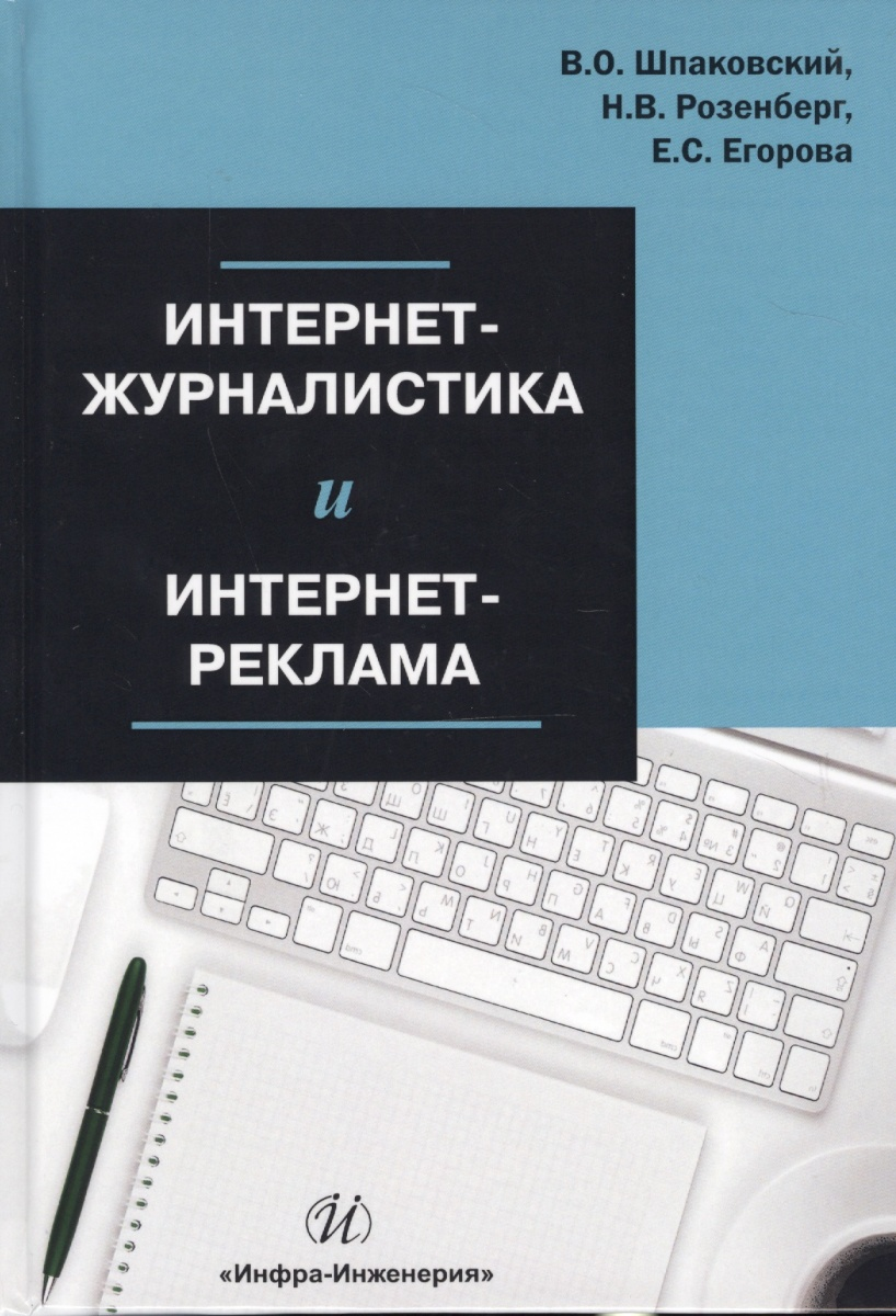 Интернет-журналистика и интернет-реклама. Учебное пособие