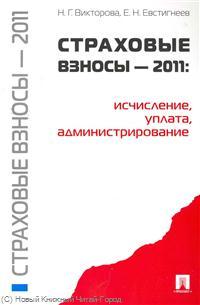 Страховые взносы - 2011 Исчисление уплата администрирование
