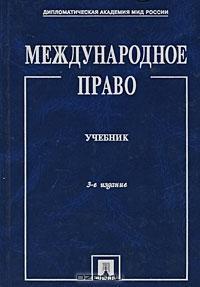 Ковалев А. Международное право Ковалев