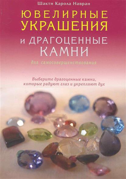 Навран К. Ювелирные украшения и драг. камни для самосовершенствования ювелирные камни