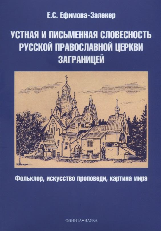 Устная и письменная словесность Русской православной церкви заграницей. Фольклор, искусство проповеди, картина мира