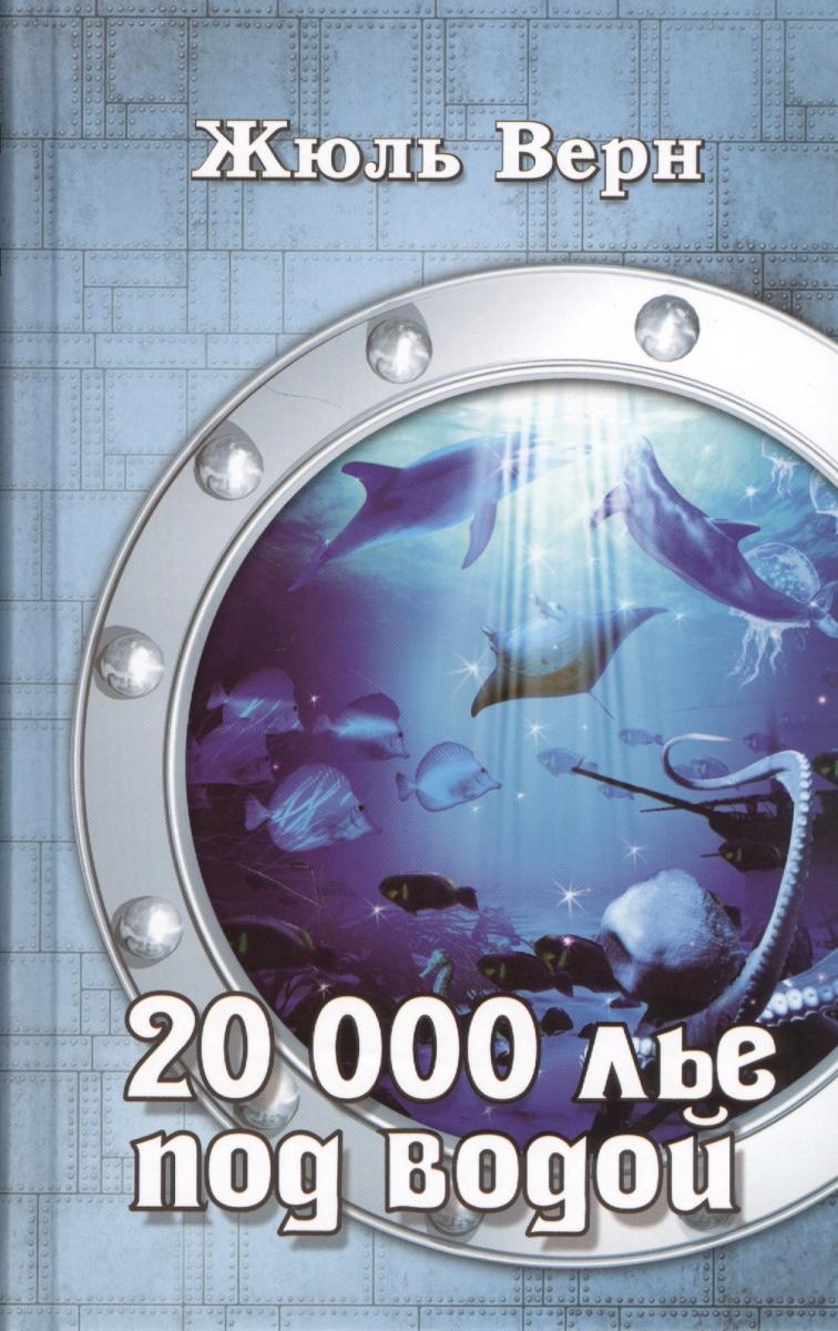 Верн Ж. 20 000 лье под водой верн ж 20 000 лье под водой