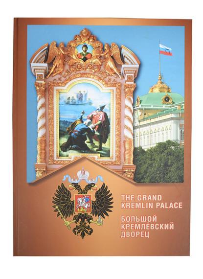 Большой Кремлевский Дворец. The Grand Kremlin Palace