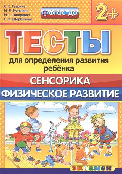 Тесты для определения развития ребенка. Сенсорика. Физическое развитие (2+)